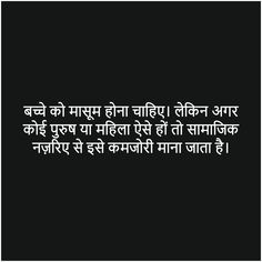 Real Life Quotes, Reality Quotes, Hindi Quotes, Qoutes, Life Lessons, Psychology, Poetry, Suit, Thoughts