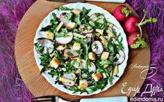 Весенний салат из редиса с пикантной заправкой | Кулинарные рецепты от «Едим дома!»