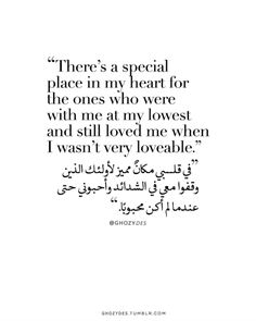 Even though they never knew the reasons, they still didn't leave my side. May Allah grant them Jannah. Islamic Love Quotes, Arabic Love Quotes, Muslim Quotes, Religious Quotes, Ali Quotes, Hurt Quotes, Mood Quotes, Wisdom Quotes, English Love Quotes