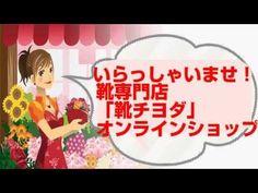 靴チヨダ シュ-ズ 通販 オンラインショップ 購入