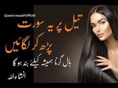 Girte Balon ka Ilaj in Urdu/Hindi Beauty Tips For Skin, Health And Beauty Tips, Beauty Secrets, Beauty Skin, Beauty Hacks, Hair Beauty, Health Tips, Hair Growth Tips, Hair Care Tips