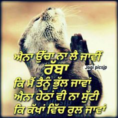 Gurbani Quotes, Happy Quotes, Positive Quotes, Best Quotes, Qoutes, Life Quotes, Punjabi Love Quotes, Heart Touching Lines, Believe In God