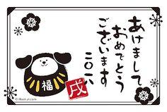 犬と達磨のモノクロイラスト年賀状(横) 年賀状 2018 筆文字 無料 イラスト Dog Years, Snoopy, Puppies, Japan, Lettering, Dogs, Cards, Fictional Characters, Design