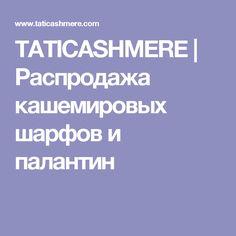TATICASHMERE | Распродажа кашемировых шарфов и палантин