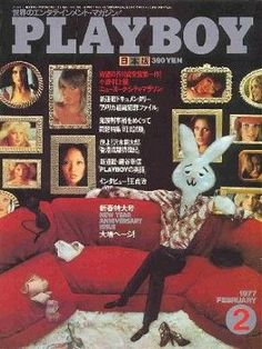 Playboy Japan February 1977 Daina House, Laura Lyons, Ann Pennington, Denise Michele, Patricia McClain, Debra Peterson, Deborah Borkman, Whitney Kaine, Hope Olson, Patti McGuire, Karen Hafter -  Linda Beatty