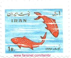 Persian / Iranian Stamps - NoRooz - Persian New Year Stamps