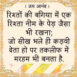 Good Morning Quotes In Hindi 140 Words With Images