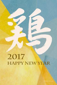 筆文字風と和紙 年賀状 2017 筆文字 無料 イラスト
