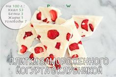 Плитки замороженного йогурта с клубникой