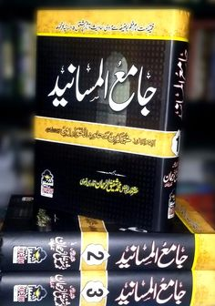 Mishkat al-Masabih - Wikipedia