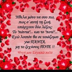I Love You, My Love, Cute Love Quotes, Greek Quotes, Deep Thoughts, Wise Words, Letters, Feelings, Good Things