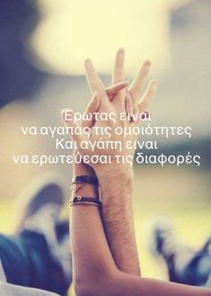 Big Words, Greek Quotes, Just Love, Favorite Quotes, Holding Hands, Love Quotes, Wisdom, Relationship, Thoughts