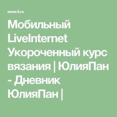 Мобильный LiveInternet Укороченный курс вязания | ЮлияПан - Дневник ЮлияПан |