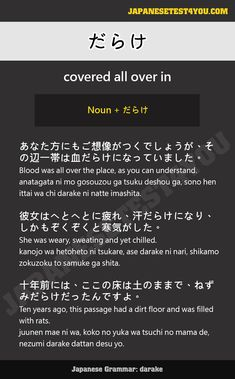 Learn Japanese Grammar: だらけ (darake)