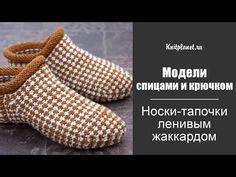 Носки-тапочки ленивым жаккардом спицами - YouTube