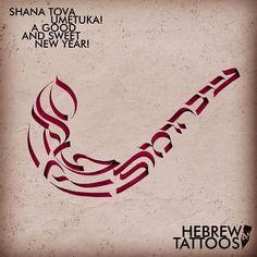 Here's to all Jewry kol Beit Israel! A happy In a mere 2000 years we'll have a REALLY cool year number! Jewish Tattoo, Hebrew Tattoos, Symbol Tattoos, New Tattoos, Jewish Year, Abstract Tattoos, Calligraphy Tattoo, Yom Kippur, Sabbats