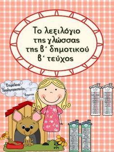 Greek Language, Special Education, Elementary Schools, Classroom, Teacher, Comics, Learning, Crafts, Hermes