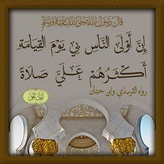 اللهمّ صلّ وسلّم على سيدنا محمد وآل سيدنا محمد في الأوّلين والآخرين