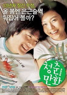 ALMOST LOVE 2006 KOREAN Romance cast: Kwon Sang-Woo, Kim Ha Neul, Lee Sang-woo, Park Ji Bin, Jang Mi-inae. Ji-hwan and Dal-rae are age-old friends who have grown up in the same neighborhood. They share almost 13 years of childhood and adolescence, but they do not think of each other as a romantic partner because they know each other too well. As they struggle to realise their dreams - one desires to be an actress but she has to overcome her timidness
