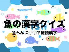 魚の漢字って難しいのが多いですよねー「魚へん」に「○○」と書いているのをお寿司屋さんなどで見たことがあると思いますが、な River, Blog, Amazing, Blogging, Rivers