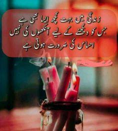 G Urdu Thoughts, Deep Thoughts, My Poetry, Urdu Poetry, Cool Words, Wise Words, Beautiful Poetry, Quotes From Novels, Urdu Words
