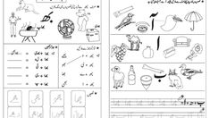 Umeed Preschool Program Worksheets For Playgroup, Alphabet Writing Worksheets, 2nd Grade Reading Worksheets, English Grammar Worksheets, Kindergarten Worksheets, Tracing Worksheets, Alphabet Tracing, English Vocabulary, Urdu Poems For Kids