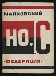 Vladimir Mayakovsky, No. S. (Novye stikhi). Cover design by Aleksandr Rodchenko, 1928