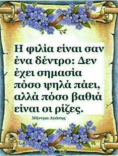 Religion Quotes, Greek Quotes, True Words, Friendship, Life Quotes, Letters, Sayings, Mary, Girls