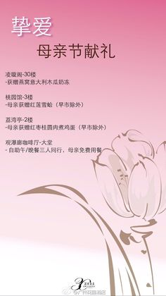 """来到五月,又迎来了一年中最温馨的节日#母亲节#。母亲节是全天下母亲的节日,让我们在这个美好的节日和妈妈来个亲密的约会,对一直陪伴我们的妈妈说一声:""""妈妈,母亲节快乐!"""""""