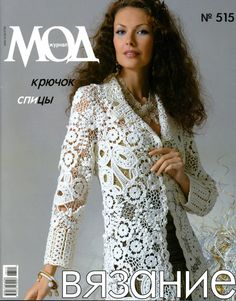 You will get 34 projects for dresses, skirts, cardigans, jackets in E-BOOK version.  All textual descriptions are in Russian language. All…