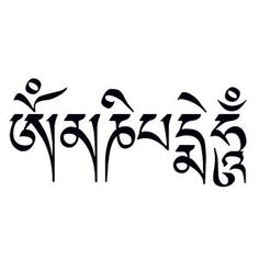 Om Mani Padme Hum - I want this mantra included in my tattoo by marcy