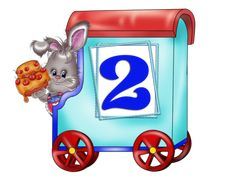 Kids Education, Toy Chest, Clip Art, Album, Activities, Yandex Disk, Maths, Free Product Samples, Infant Activities