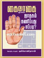 palmistry, palmistry book, kairegai, kai regai, palmistry in tamil, kairegai…