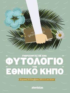 Εθνικός κήπος: μια μοναδική και σημαντική όαση πρασίνου στο κέντρο της Αθήνας, που η πλειοψηφία των Αθηναίων δεν γνωρίζει. Όχι τόσο την ύπαρξή του αλλά τον φυτικό πλούτο που φέρει μιας και φιλοξενε... Events, Movie Posters, Film Poster, Popcorn Posters, Film Posters, Posters