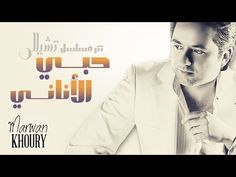 Marwan Khoury - Hoby El Anany (Cello Series) - (مروان خوري - حبي الأناني (مسلسل تشيللو - YouTube