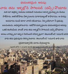 మరి మా ఉత్తర్వు (అమలు పరచబడే సమయం) ఆసన్నమైనప్పుడు మేము సాలిహ్ను, అతనితోపాటు విశ్వాసులను మాకారుణ్యంతో కాపాడాము. ఆ దినపు అవమానం నుంచి కూడా  {ఖురాన్ లోని 11 వ సూరా హూద్ (దైవ ప్రవక్త హూద్) లోని 66,67,68 వాక్యం} (Social network id: rammohanreddy777@gmail.com), Tags: Muttaqeen Islamic Center, Telangana, Andhra Pradesh, Hyderabad, india., Quran, Islam, telugu Quran, (Quran - surah Hud 11: 66,67,68).,