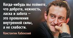 Константин Хабенский— непросто выдающийся артист, ноидобрый человек. Поклонники любят его заталант, невероятный профессионализм ибесконечную доброту, которой пропитано каждое его слово.