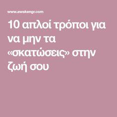 10 απλοί τρόποι για να μην τα «σκατώσεις» στην ζωή σου