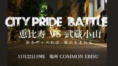 2017年流行る気がしてならない「City Pride Battle」