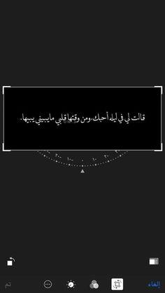 """ """" #بنات #صور_جميلات #سناب_جات #صور_بنات #رمزيات_بنات #رمزيات #صور #سناب #رمزيات_محجبات #snapchat #iq_vx """" Arabic Tattoo Quotes, Funny Arabic Quotes, Cute Quotes, Social Quotes, Arabic Phrases, Cute Relationship Texts, Lines Quotes, Classic Quotes, Song Words"""