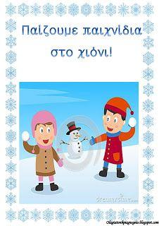 Όλα για το νηπιαγωγείο!: Τα χαρακτηριστικά του χειμώνα! Preschool Special Education, Winter Activities, Winter Day, Educational Activities, Winter Wonderland, Kindergarten, Projects To Try, Arts And Crafts, Xmas