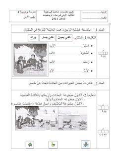ثلاث نماذج مختلفة من إمتحان الرياضيات س1 ثلاثي1