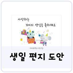 안녕하세요. 꼬미쌤이에요. 오늘은 유치원/어린이집 생일잔치에 유용하게 활용할 수 있는 생일카드 도안을 ...