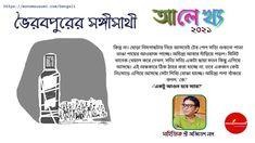 """... .. আসছি """"ভৈরবপুরের সঙ্গীসাথী"""" দের নিয়ে খুব শিগগির আগামী """"আলেখ্য- গল্প সংকলন"""" নিয়ে , কলমে সাহিত্যিক অজিতেশ নাগ, আঁকিবুঁকিতে অহিজিৎ সরকার। .. .. একটি ভিন্ন স্বাদের গল্পের বই। থাকছে রহস্য - মায়া - মোহ - ভালোবাসা , থাকবে বাস্তব আর ইতিহাস। সমস্ত আপডেট পেতে আমাদের সোশ্যাল মিডিয়া পেজ এ চোখ রাখুন। #মন_ও_মৌসুমী #আলেখ্য #নির্বাচিত_গল্প #সেরা_গল্প #ত্রিমাসিক_জন্যপ্রিয়_লেখনী_প্রতিযোগিতা #monomousum #Monomousumi #bengalibook #storybook #bengalistorybook #bengaliwriting Announcement, Ecards, Mindfulness, Memes, E Cards, Meme, Consciousness"""
