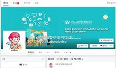 시립서울장애인종합복지관 페이스북 2014.7.4~ Facebook of Seoul Community Rehabilitation Center
