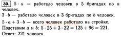 ГДЗ 30 - ответ на учебник по алгебре за 7 класс. Макарычев