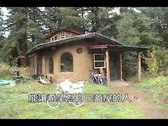 First Earth (Videos) 第一土地 : 不妥協的生態建築 (4/12)
