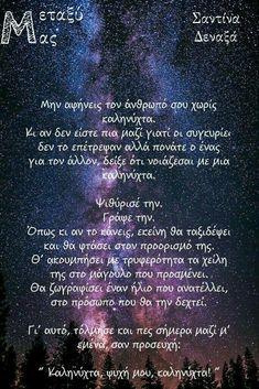 Όπως και να την πεις, εκείνη θα φτασει στον προορισμό της.   #Λίκνον#λογια_αγάπης #greek_quotes#poetry