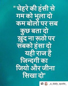 Freedom of life quotes in hindi - quotes of the day Hindi Quotes On Life, Motivational Quotes In Hindi, Life Quotes To Live By, Truth Quotes, Funny Quotes About Life, Flirting Quotes, Sad Quotes, Daily Quotes, Hindi Qoutes