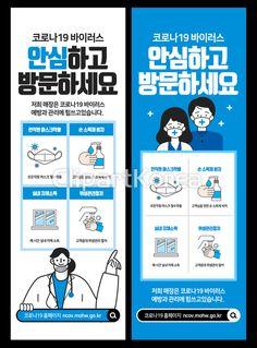 합성·편집 - 클립아트코리아 :: 통로이미지(주) Event Banner, Web Banner Design, Bullet Journal Art, Motion Design, Mood Boards, Packaging Design, Promotion, Infographic, Editorial